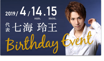 七海玲王代表 Birthday Event